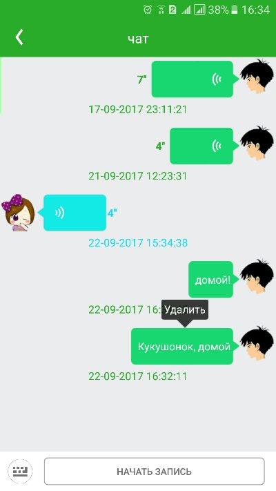 Удалить сообщение