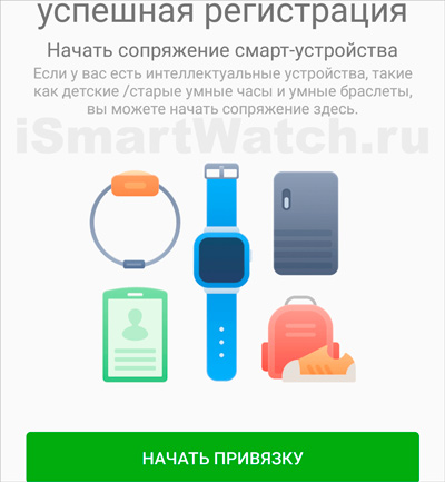 SeTracker2 привязка