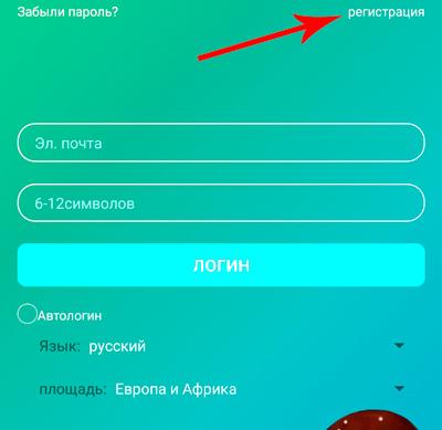 SeTracker2 регистрация