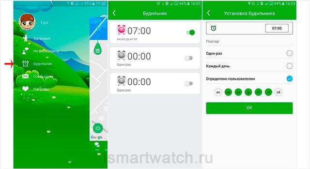 Будильник в Smart Baby Watch