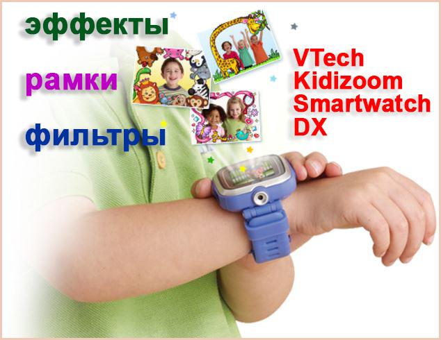 VTech Kidizoom рамки