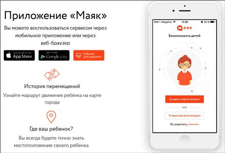 детские умные часы и приложение маяк
