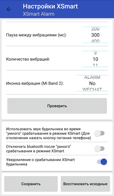 Настройки Smart Alarm (XSmart)