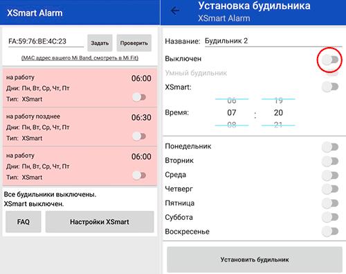 Отключить будильник в XSmart