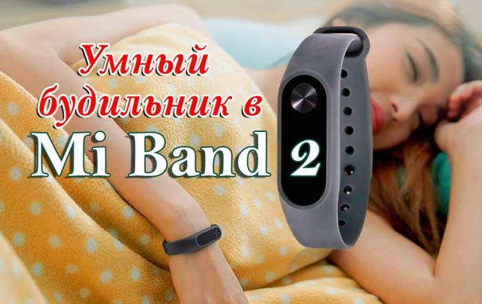 Умный будильник Mi Band 2