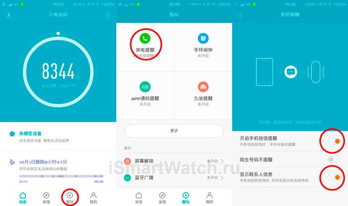 Активация уведомления на китайском