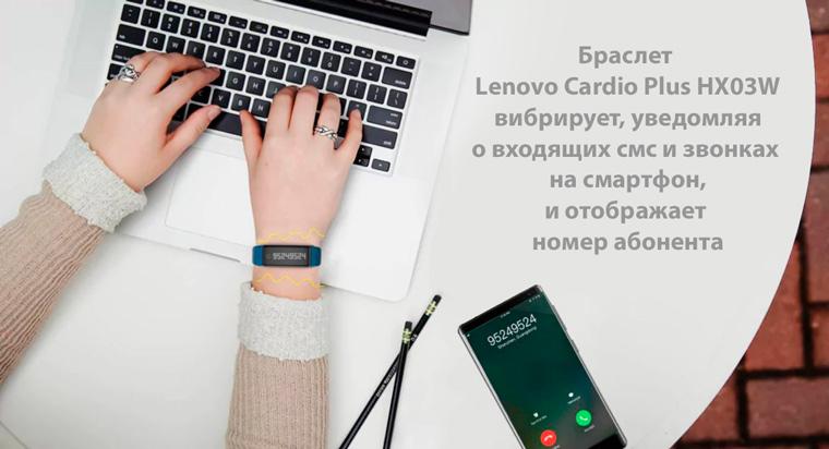 Cardio Plus HX03W уведомления