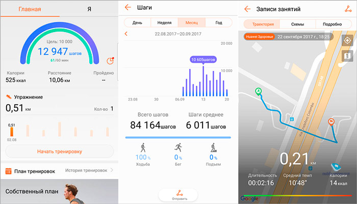 GPS Huawei Health