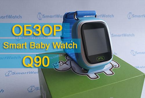 обзор smart baby watch q90