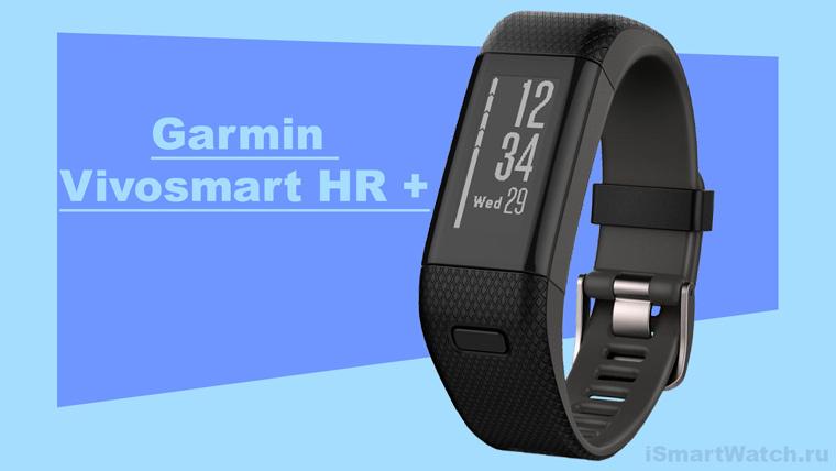 Garmin Vivosmart HR plus