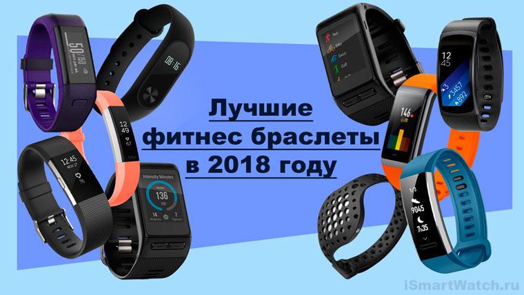 Топ фитнес браслетов в 2018 году