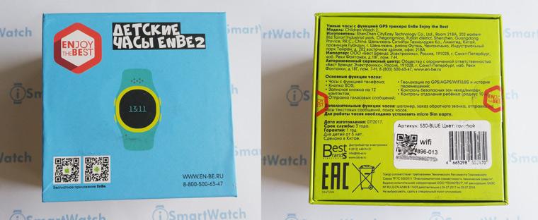 EnBe 2 коробка