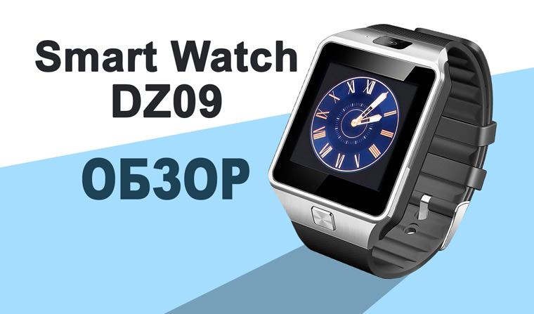 Обзор Smart Watch DZ09  смарт-часы с возможностью совершать звонки 62fdc55dd1a