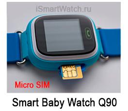 сим Q90