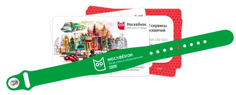 Браслет Москвенок