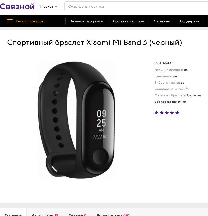 В россии mi band 3 официально в продаже