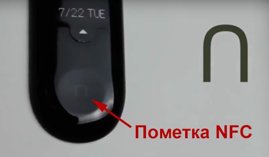 NFC Band 3
