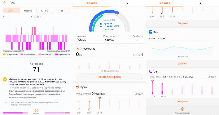 Huawei Health интерфейс