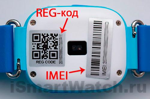 IMEI и Reg Code