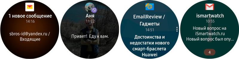 Уведомления смартфона