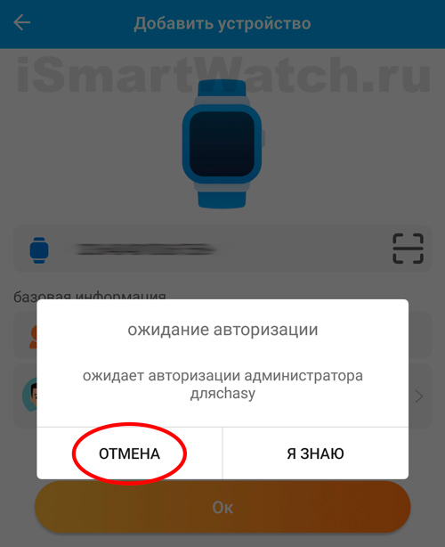 Setracker отмена