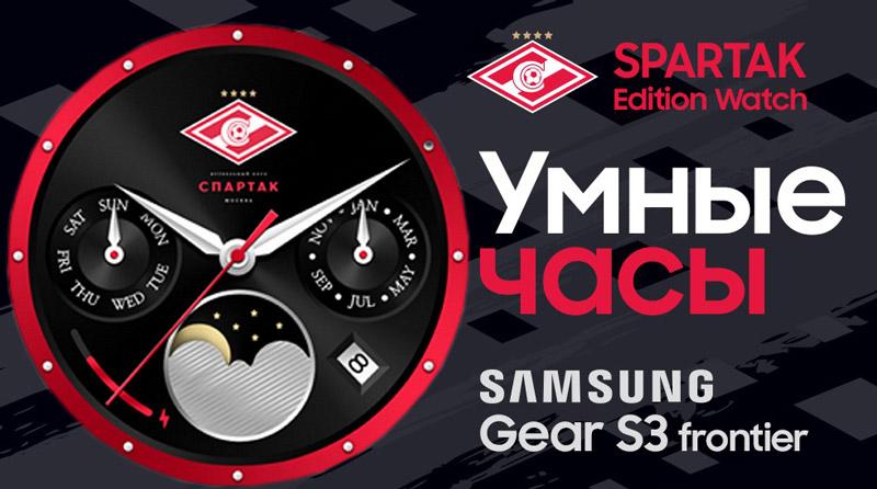 Samsung Gear S3 Frontier Spartak