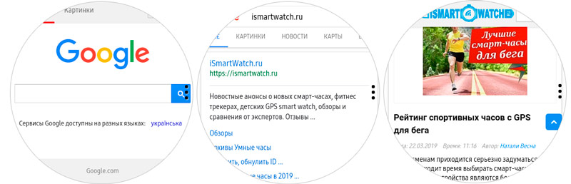 браузер в смарт-часах