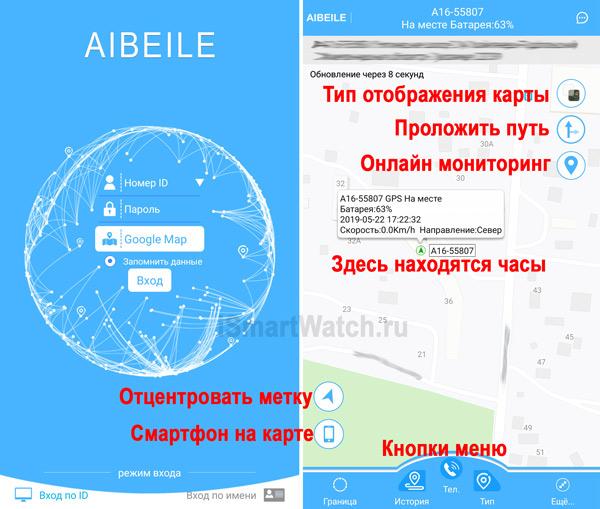 Aibeile интерфейс