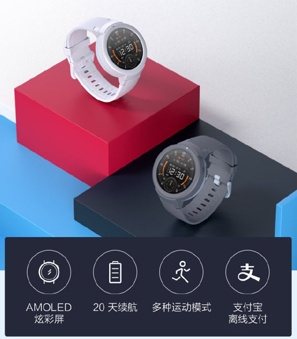 Amazfit Youth Edition