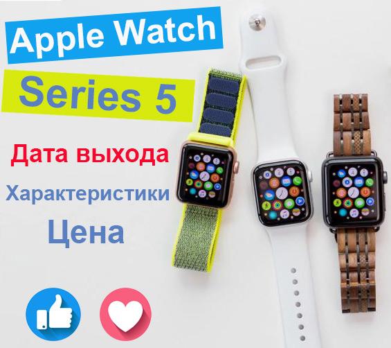дата выхода apple watch 5