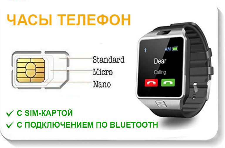 часы телефон с сим картой