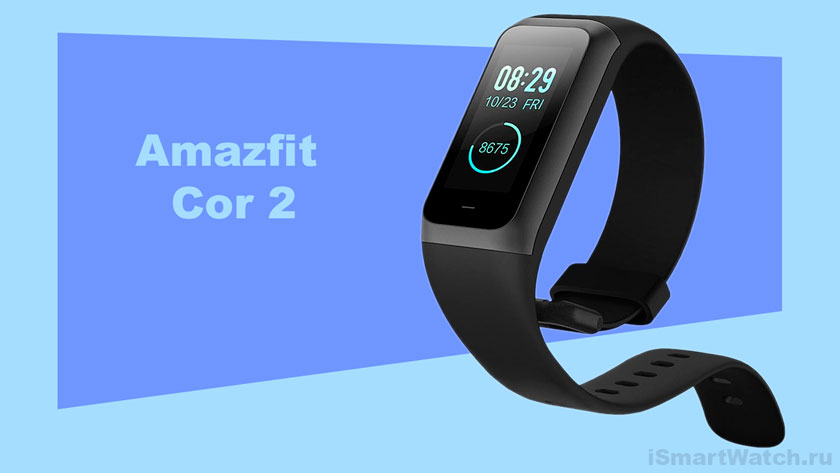 Amazfit Cor 2