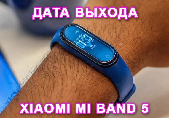 Дата выхода Xiaomi Mi Band 5