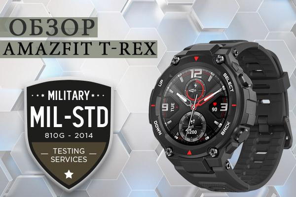 обзор Amazfit T Rex
