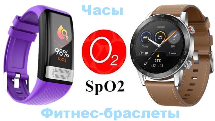 часы и фитнес-браслеты spo2