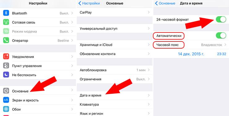 Установить время iPhone