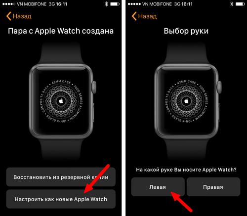 Apple Watch сопряжение