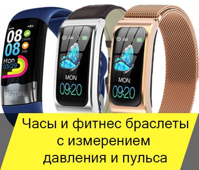 фитнес браслеты и часы с измерением давления и пульса