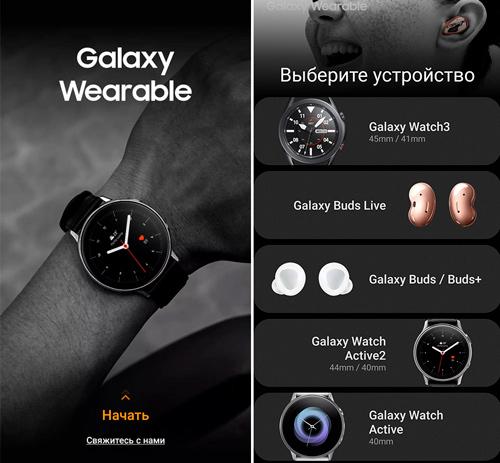 Подключить часы Samsung