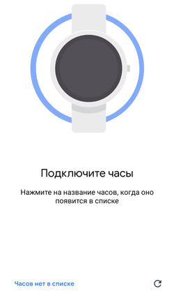 Wear OS подключить часы
