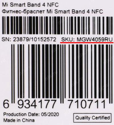 идентификатор MGW4059RU