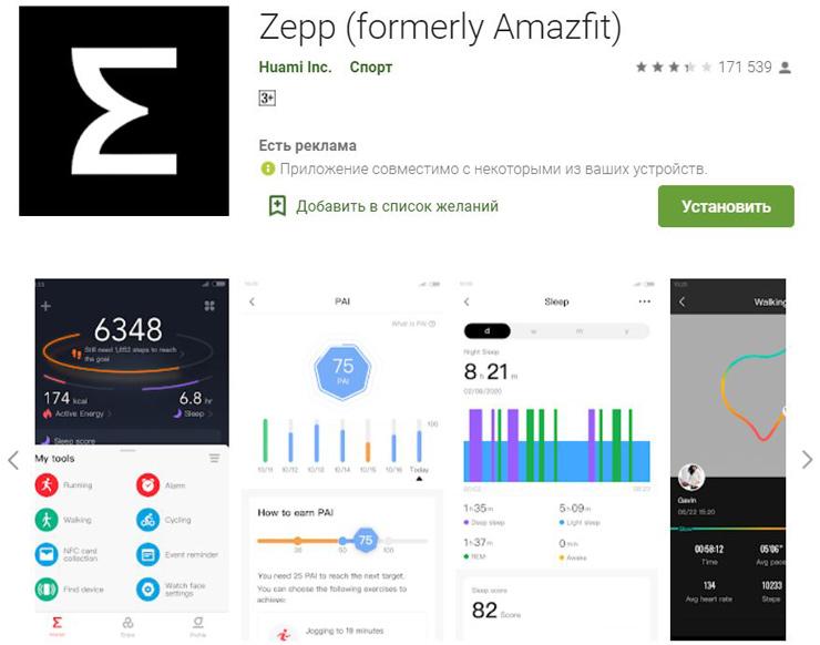 Zepp приложение
