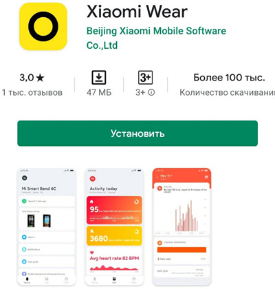Xiaomi Wear приложение