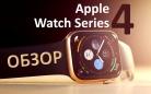 Обзор Apple Watch Series 4: часы премиум-класса