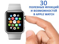 30 полезных функций и возможностей в Apple Watch