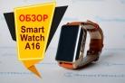 Smart Watch A16: обзор часов с пульсометром и GPS для пожилых