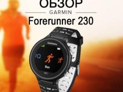 Обзор Garmin Forerunner 230: часы для бега