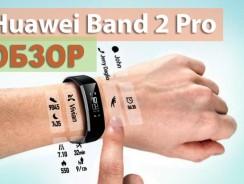 Huawei Band 2 Pro: обзор многофункционального браслета