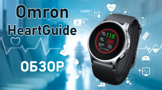 Обзор Omron HeartGuide: cмарт-часы с тонометром