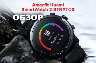 Обзор Xiaomi Amazfit Stratos: спортивные часы с отличной функциональностью